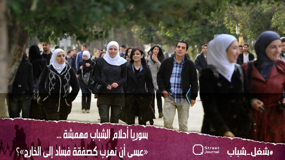 سوريا أحلام الشباب مهمشة.. «عسى أن نهرب كصفقة فساد إلى الخارج»؟