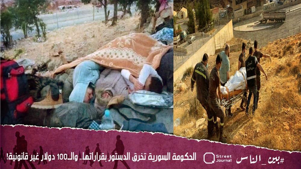 الحكومة السورية تخرق الدستور بقراراتها.. والــ100 دولار غير قانونية!