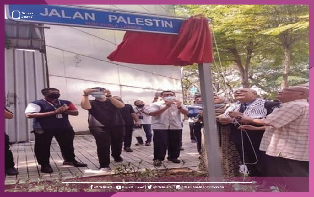 """دولة في جنوب شرق آسيا تفتتح شارعاً باسم """"فلسطين"""""""