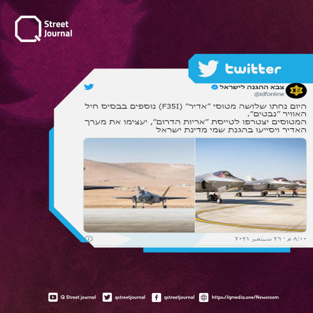 إسرائيل تتسلم 3 مقاتلات أمريكية